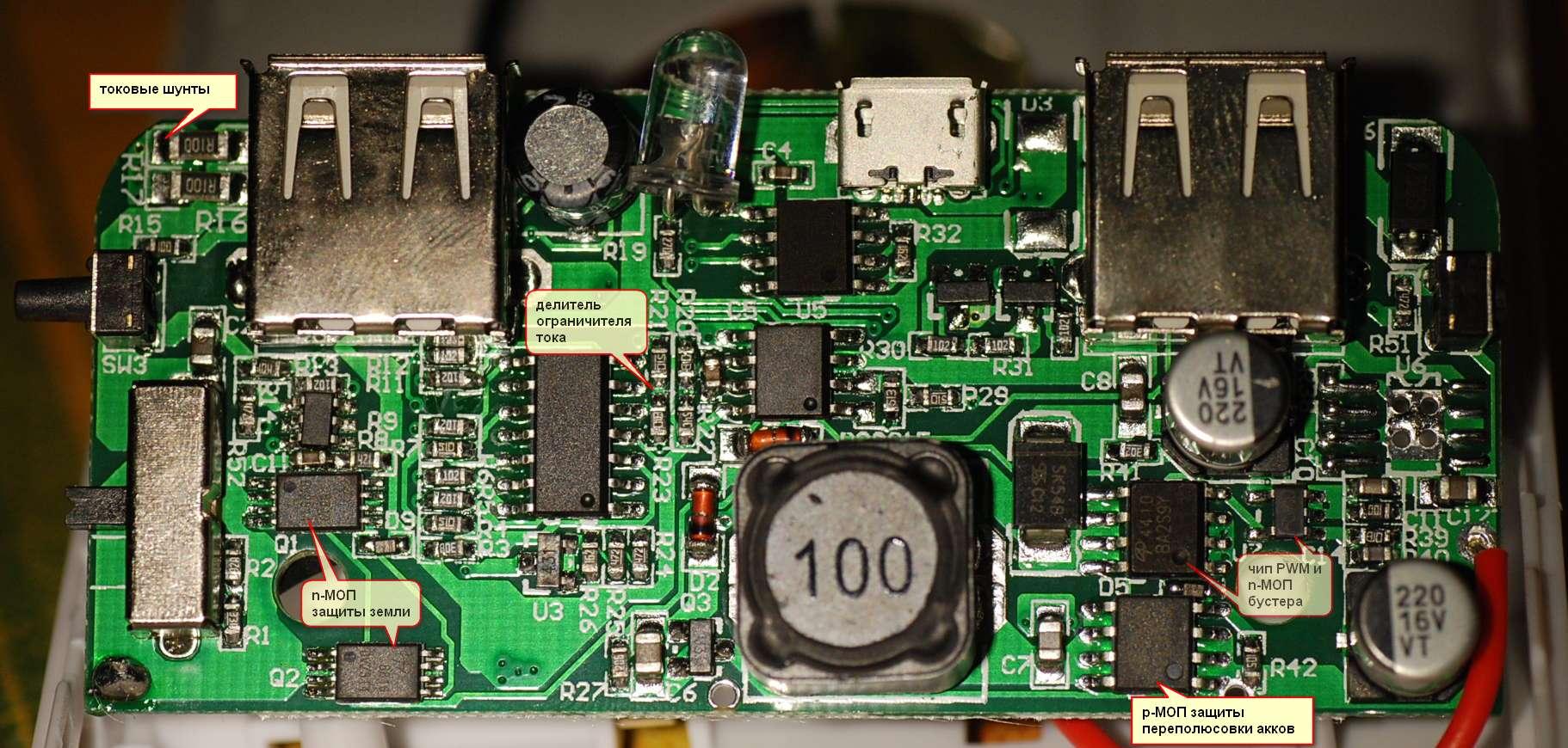 Контроллер для power bank своими руками